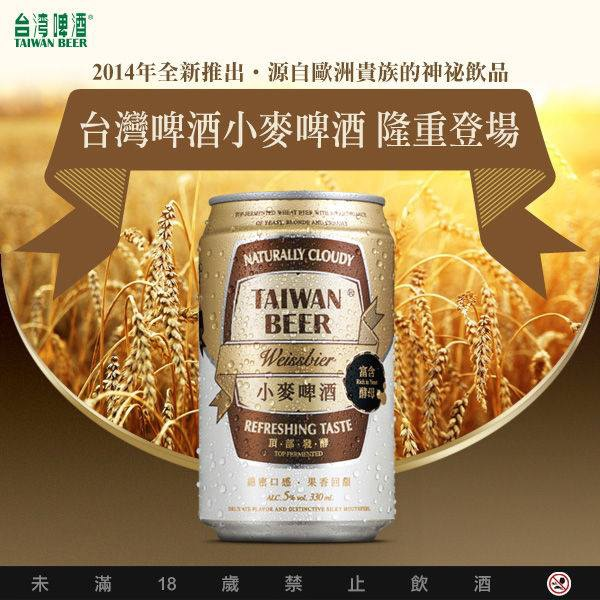 台灣啤酒小麥啤酒
