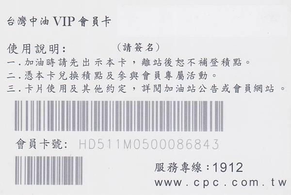 中油VIP卡.jpeg
