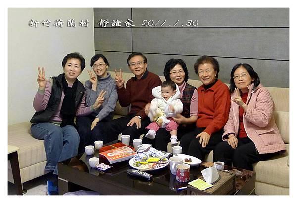 ●靜誼新竹家_20110130ws.jpg