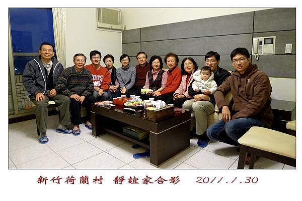 ●靜誼新竹家2011-01-30+acs.jpg