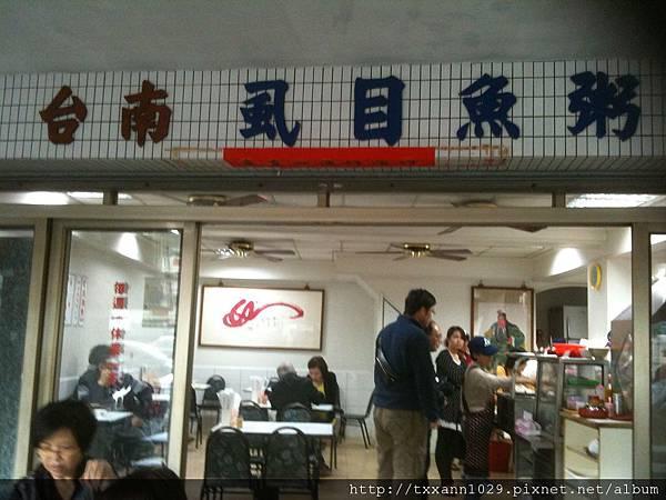 台南虱目魚_0965