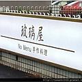 20120608_玻璃屋_57