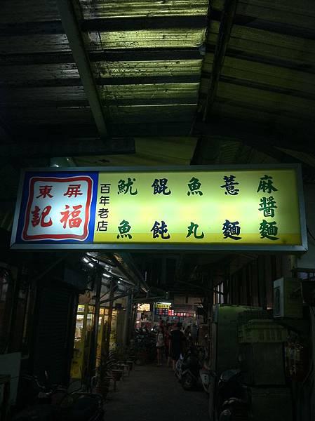 20120714 夜遊屏東_11