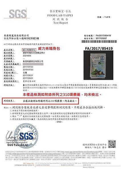 威力秀隨身包已通過SGS檢驗合格