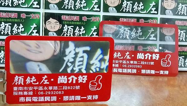 0130011顏純左過年文宣.jpg