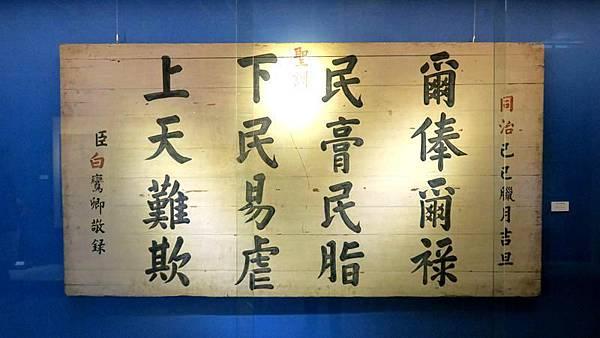 0504018清代吏治箴言匾.jpg