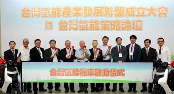 0807029台灣氫能產業發展聯盟.jpg