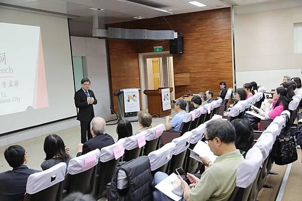 1005017家庭政策研討會.JPG