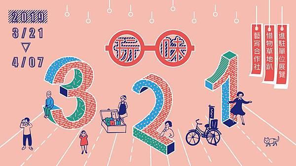 0321030巷藝術聚落.jpg
