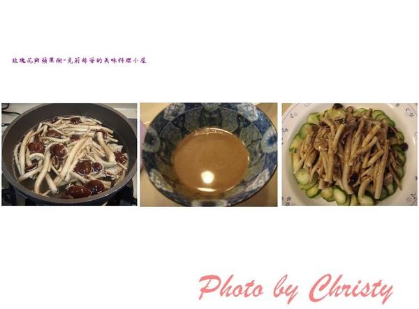胡麻醬柳松菇過程圖.jpg
