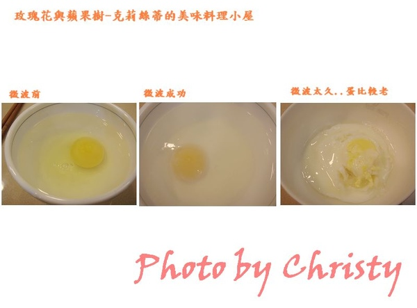 溫泉蛋過程圖.jpg