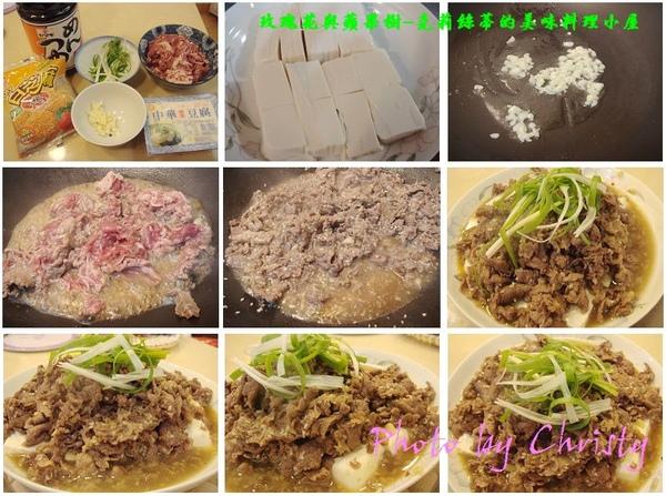 芝麻牛肉生蔥燒過程圖.jpg