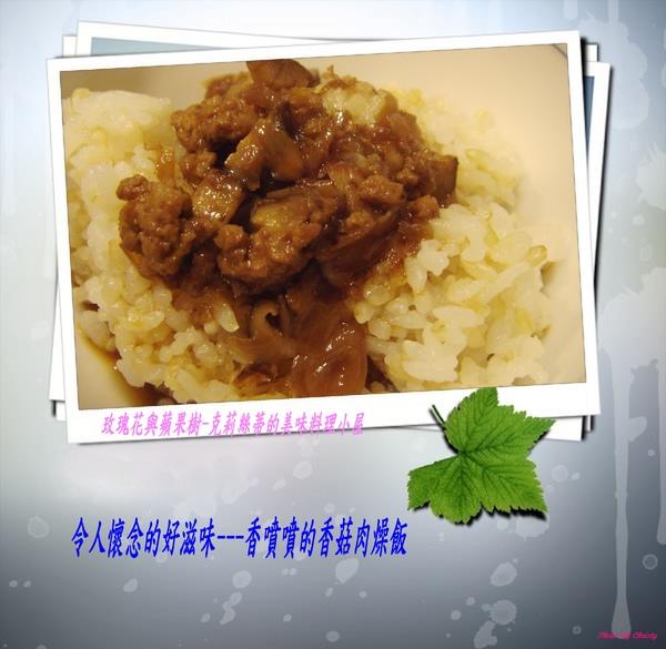 香噴噴的香菇肉燥飯.jpg