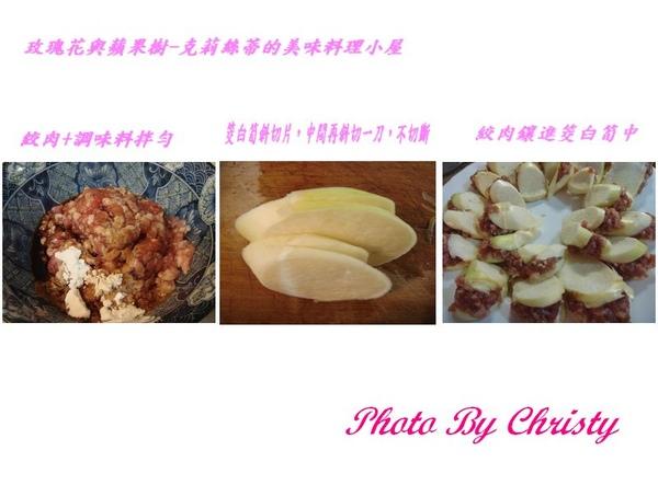 魚香筊白筍沏法.jpg