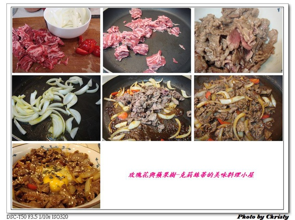 奶油洋蔥牛肉蓋飯過程圖.jpg