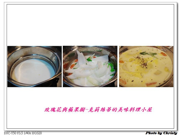 牛奶蔬菜鍋過程圖.jpg