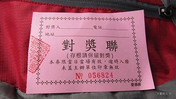 20130929大棟山會師[1紅] 126.jpg