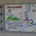 20140119白楊錐路麓古道[1] 105.jpg