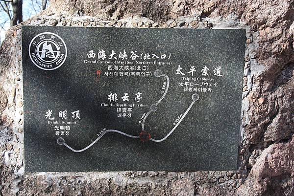 20141203黃山與宏村[大c] 348.jpg