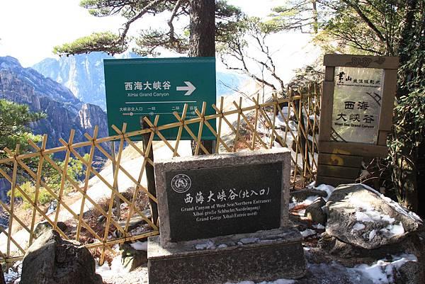 20141203黃山與宏村[大c] 065.jpg