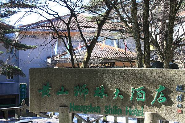 20141203黃山與宏村[大c] 619.jpg