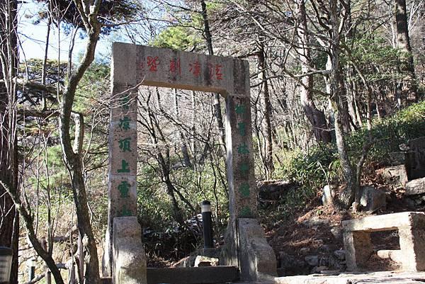 20141203黃山與宏村[大c] 620.jpg