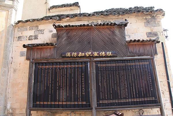 20141203黃山與宏村[大c] 316.jpg