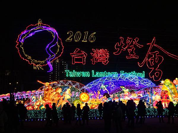 20160225桃園燈會[2] 346.jpg