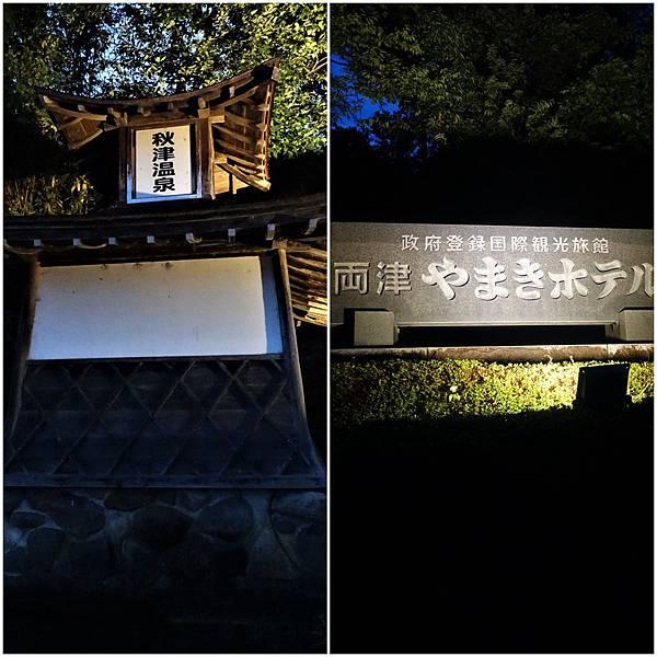 秋津溫泉page.jpg