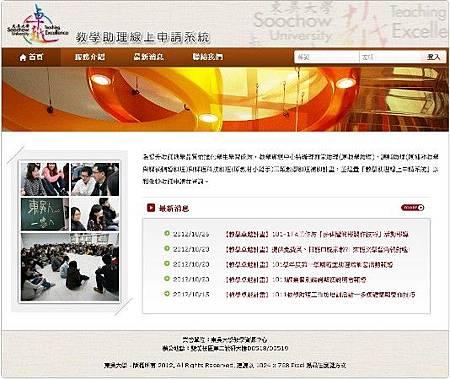 TA線上申請系統首頁畫面