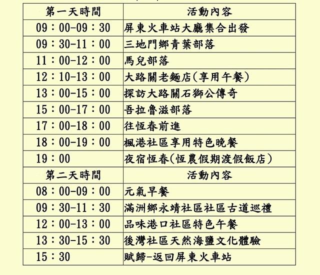 20170113-14-踩線團行前通知-1A.jpg