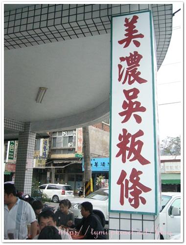 美濃客家女子擂茶記 097.JPG