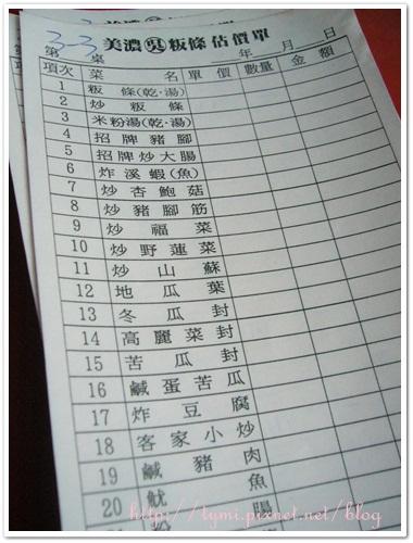 美濃客家女子擂茶記 095.JPG