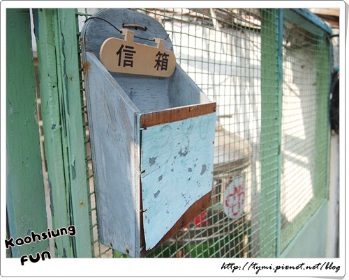 童趣之旅-自助新村 072.JPG