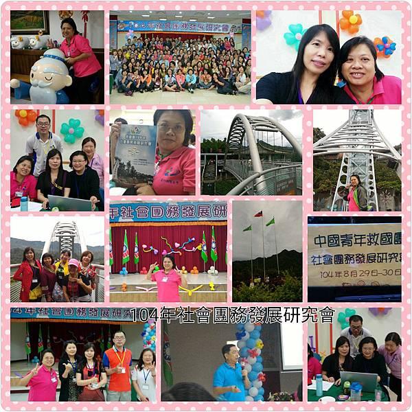 PhotoGrid_1440905169330