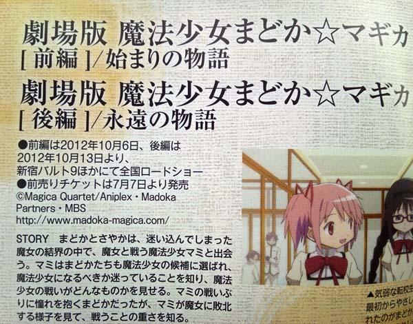 劇場版『まどか☆マギカ』