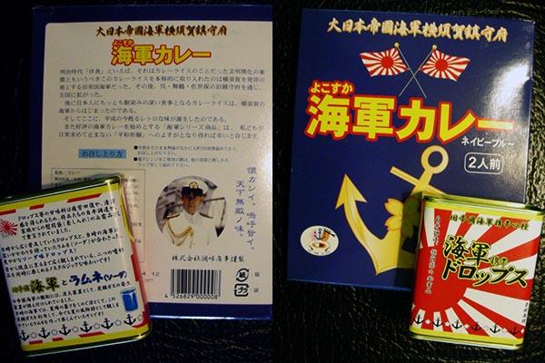 横須賀 海軍カレー