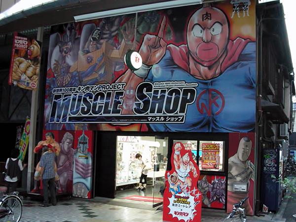 キン肉マン  Muscle Shop