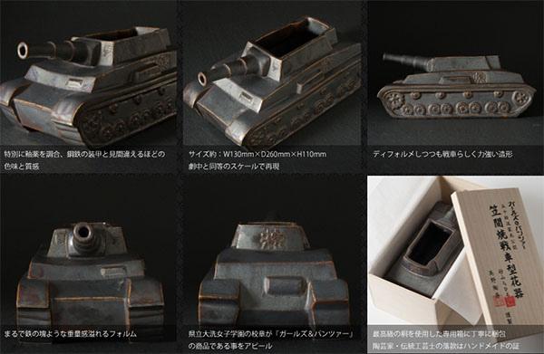 笠間焼戦車型花器