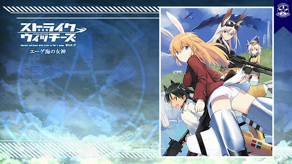 Strike Witches Operation Victory Arrow Vol.2「エーゲ海の女神」