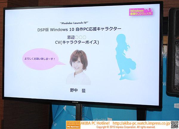 Windows 10 応援キャラクター OS娘