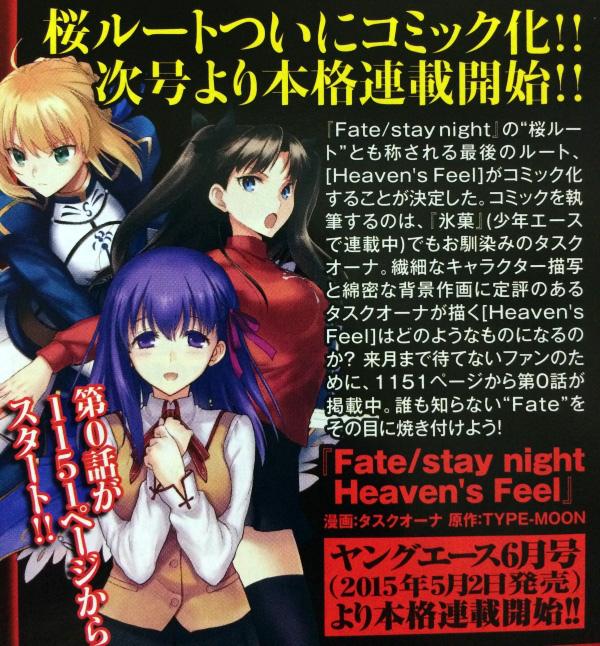ヤングエース  Fate/stay night Heaven's Feel