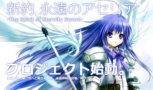 新約 永遠のアセリア The Spirit of Eternity Sword