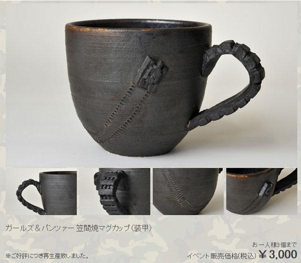笠間焼マグカップ(装甲)