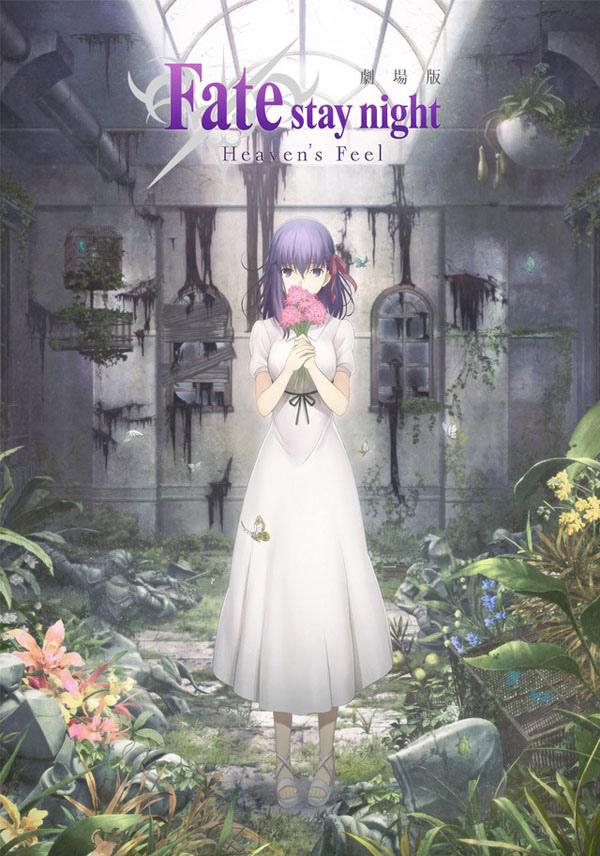劇場版『Fate/stay night Heaven's Feel』