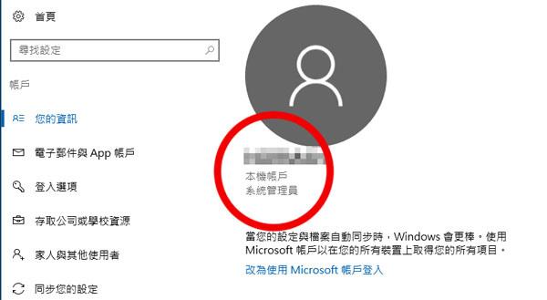 Windows 10  增強隱私