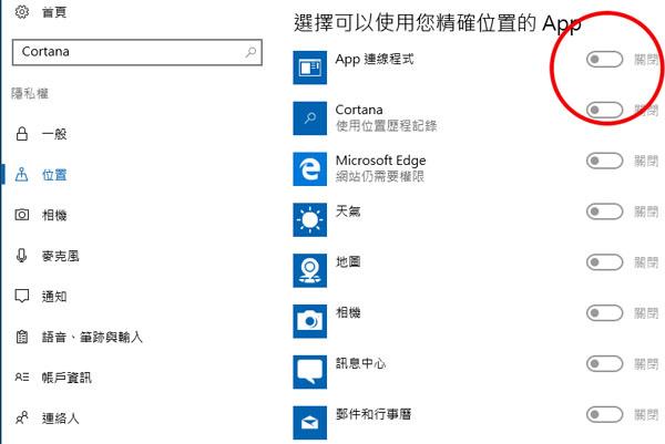 Windows 10  隱私設定
