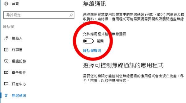 Windows 10  保護隱私設定