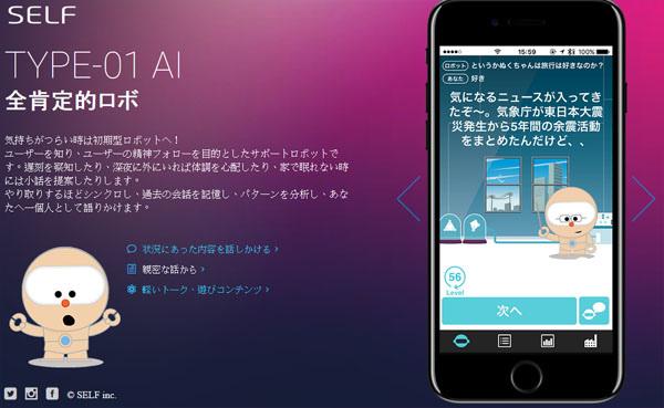 TYPE-01 AI