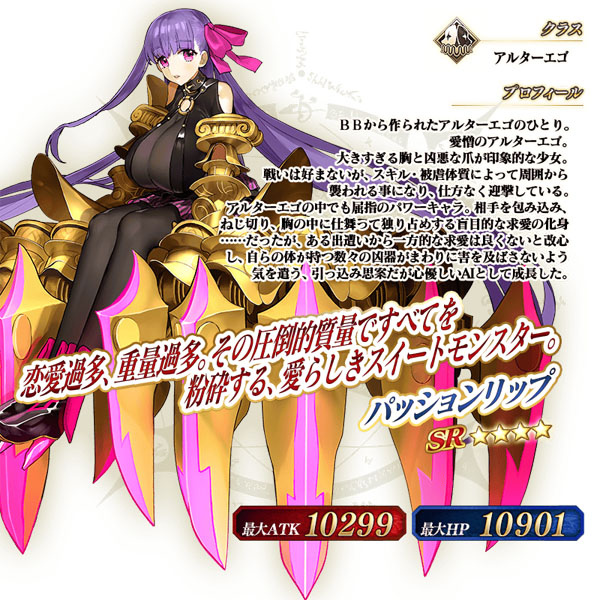 Fate/Extra CCC Fate/Grand Order パッションリップ